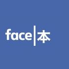 Facebook Dil Sorununu Çözüyor Mu?